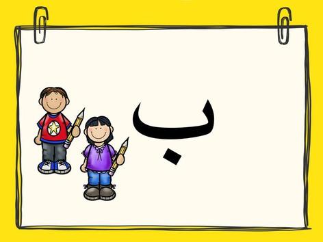 حرف الباء by Shima