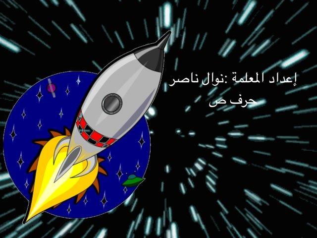 حرف ص by نوال ناصر