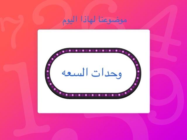 وحدات السعه by Ebtesam Alnefece