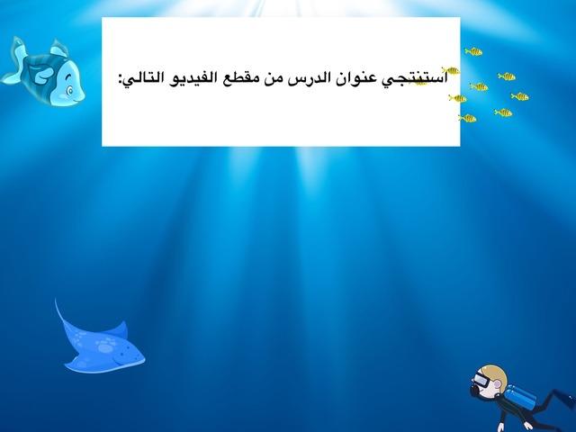 جغرافيا منى by Wejdan Abdulwahab