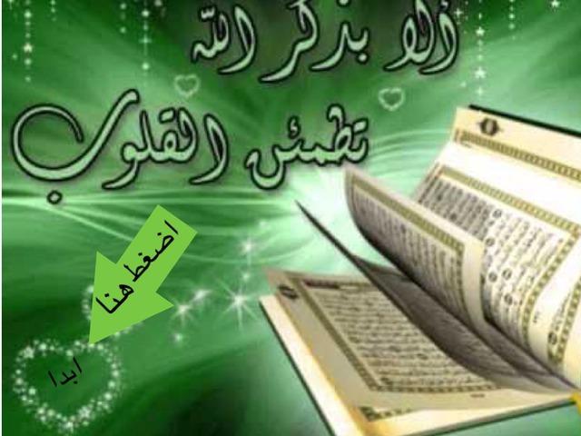 القرآن الكريم  by noof Ahmed