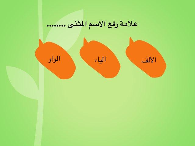 لعبة 2 by المعلمة / محسنة السلمي
