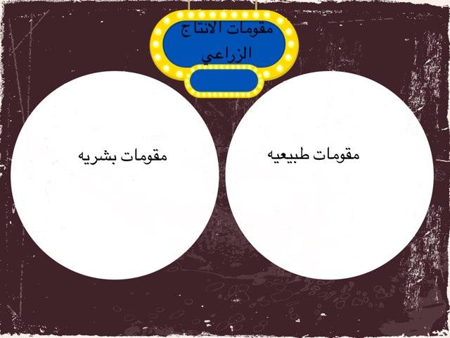 لعبة 62 by Arej Almary