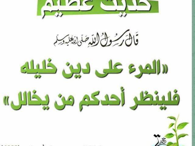 حديث اثر الصحبة by هدى العتيبي