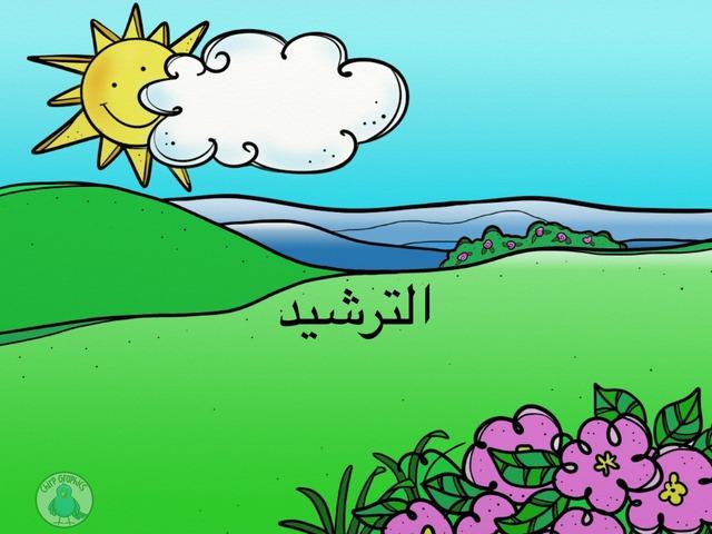 الترشيد by Azeeza Alzuraik