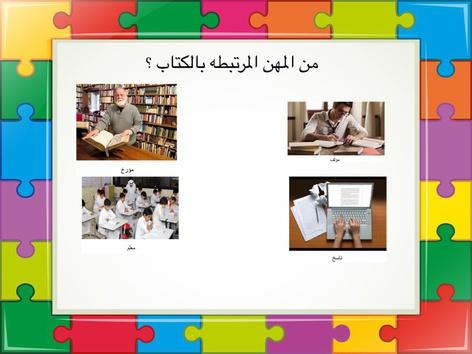 المهن المرتبطه بالكتاب  by nada aleutaybi