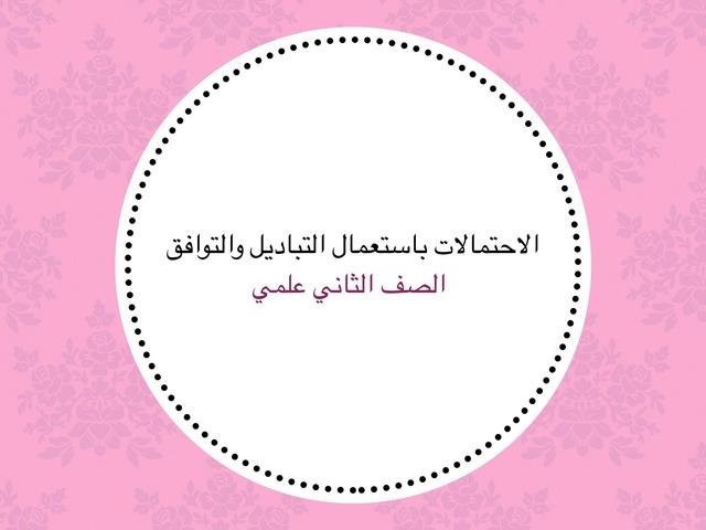 ثاني علمي سامية الحربي by Samia Alharbi
