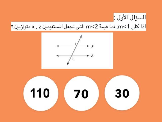 الإختبار التراكمي للفصل الثالث by Mariam Alqallaf