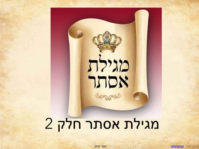 מגילת אסתר בסמלים חלק  2 by פאני יצחק
