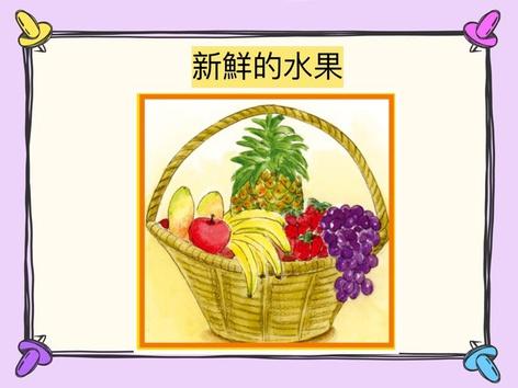 中級故事#60新鮮的水果 by 樂樂 文化