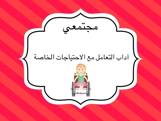 اداب التعامل مع ذوي الهمم by Areej Kateb