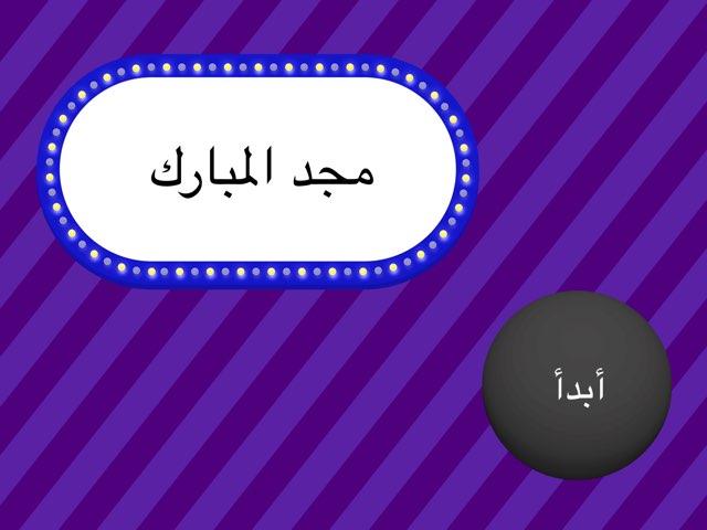 جهازا الغدد الصماء و التكاثر by Majd Almubarak