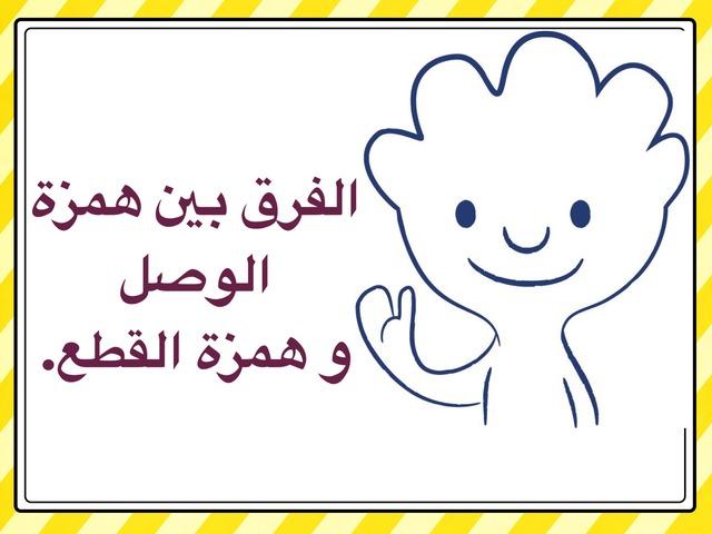 همزة القطع والوصل by خلود خالد