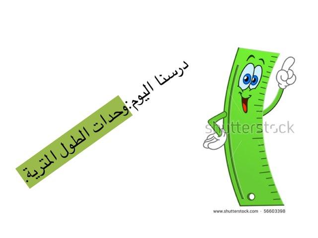 لعبة وحدات الطول المترية by Rana Muhammad