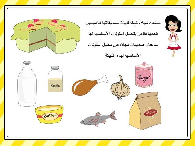 لغز الكيكة by Hessah Al baiz