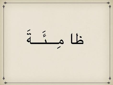 مقاطع  by marwa qasem