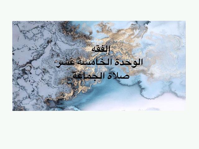 الفقه by Wareef Gh