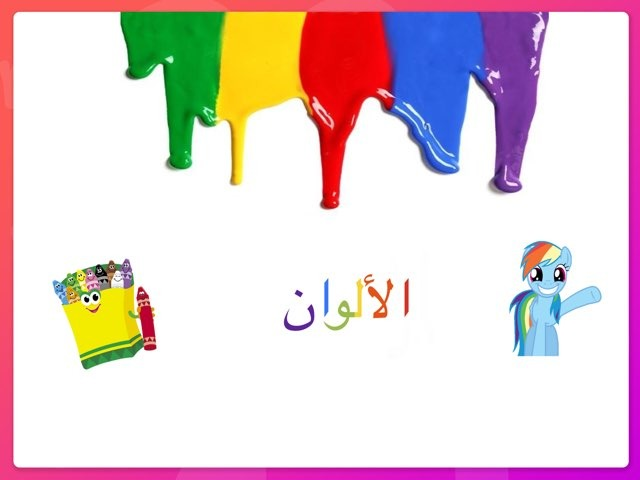 لعبة تعليم الألوان للأطفال by Joud Ma
