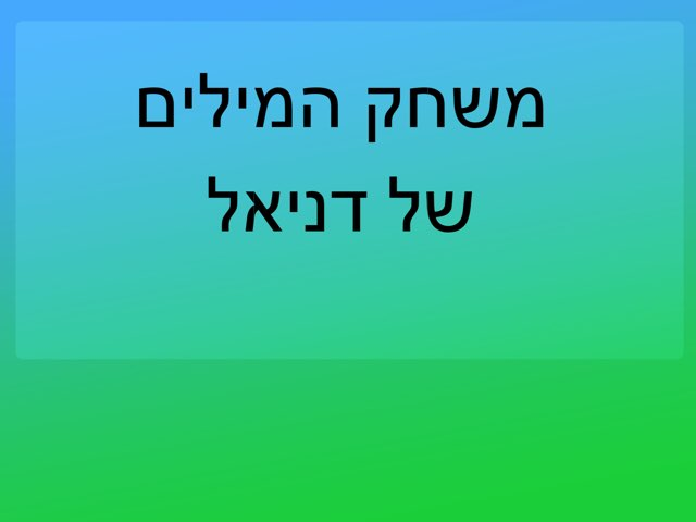 משחק 2 by Tutca 2000