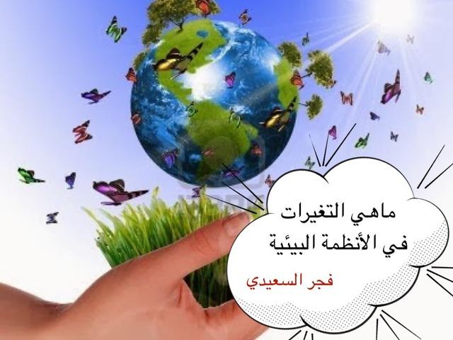 ماهي  التغيرات في الأنظمة البيئية by Fajer Alsaeedi