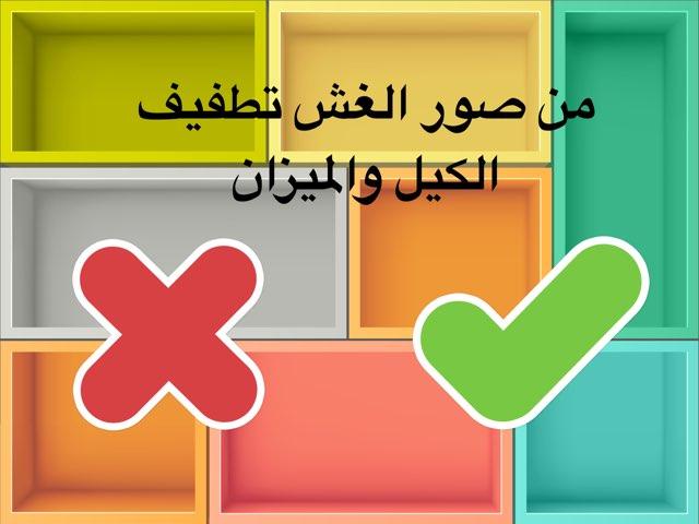 تجنب الغش  by Dalal Al-rashidi