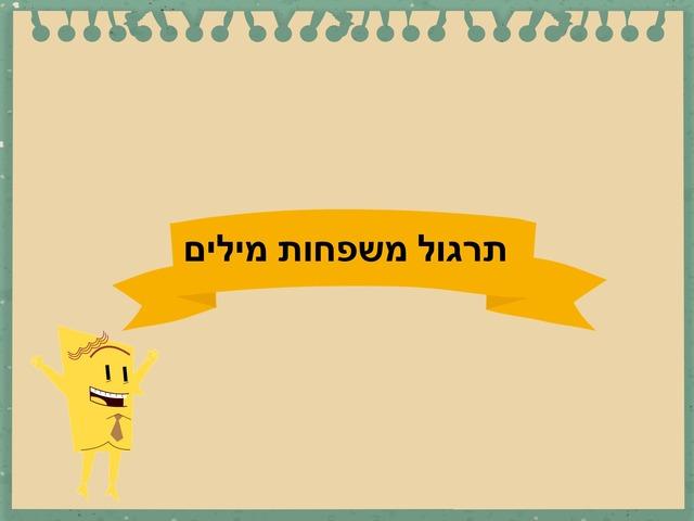משפחת מילים של חופש by בתאל הררי