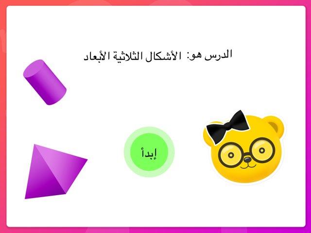 لعبة الأشكال الثلاثيه الأبعاد by Joud Alharbi