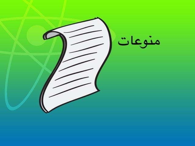 لعبة 5 by ذكريات العوده