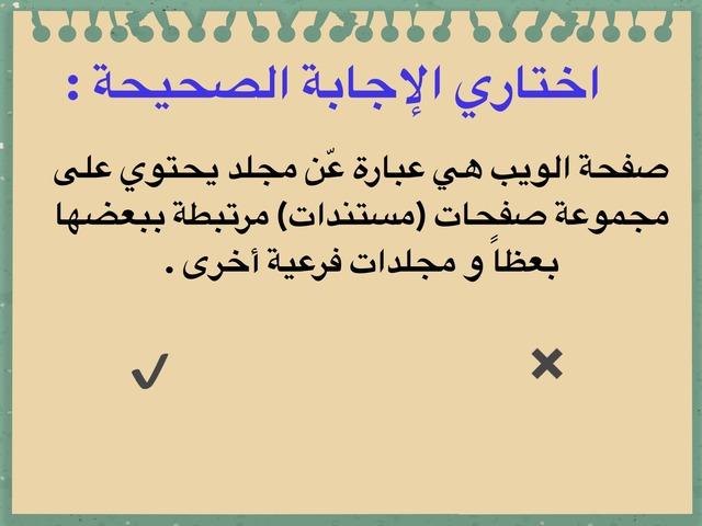 عاشر السبوع الثالث  by Shahad Almwaizry