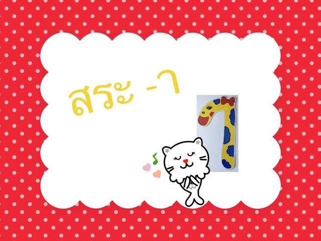 สระอา by Noyneung Pin
