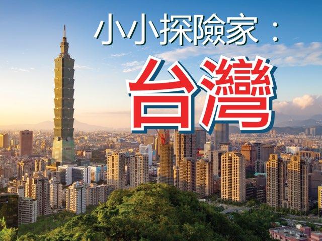 小小探險家:台灣 by Young Geographic
