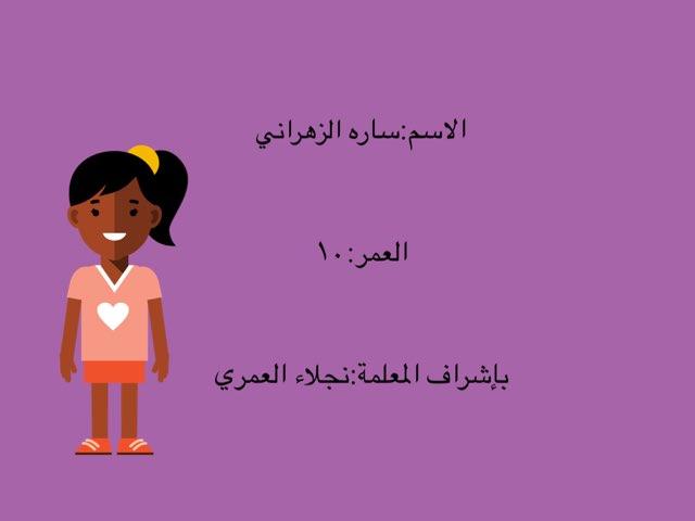 الامامه والائتمام by سعدي الزهراني