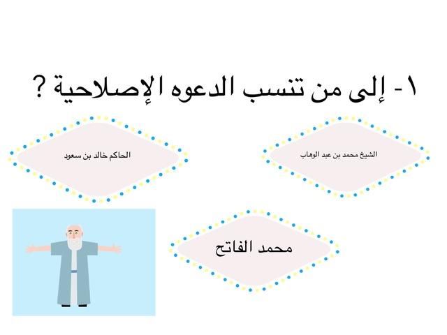 الدعوه الإصلاحية  by اشواق القرشي