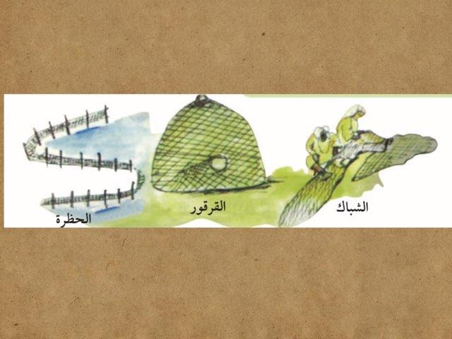 طرق   صيد الأسماك  by Huda Aljabri
