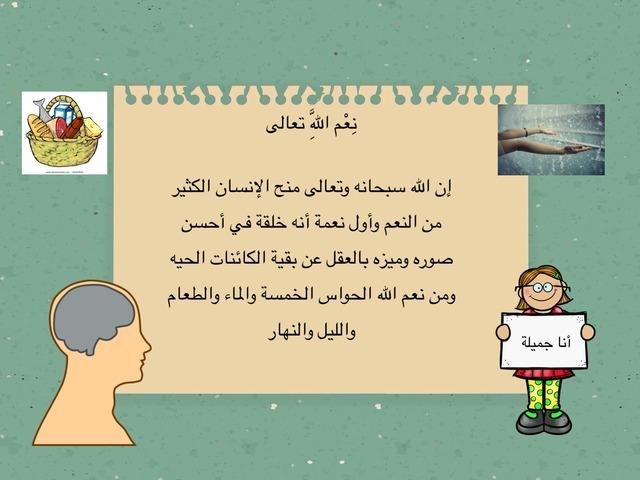 نعم الله by عجيبة الدوسري
