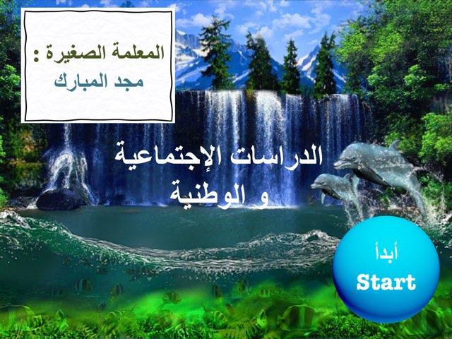 مراجعة الوحدة السابعة by Majd Almubarak
