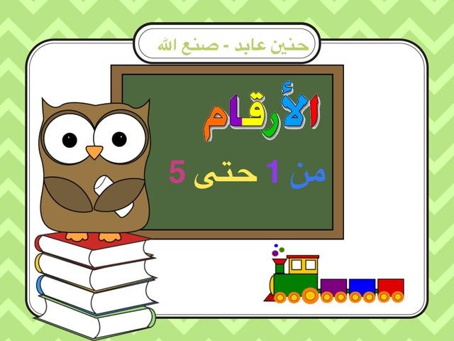 الأرقام من 1 حتى 5 by Hanen Sanallah