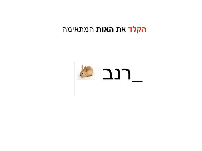 השלמת מילים by קארול כרכבי