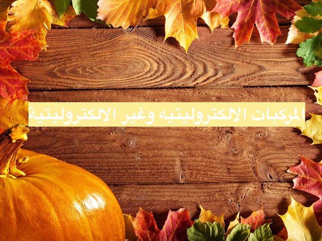 المركبات الالكتروليتيه وغير الالكتروليتيه by Shereen Mohmed