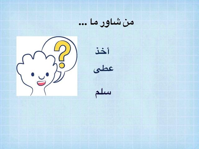 أمثال شعبية سعودية ألعاب اونلاين للأطفال في الصف الثاني الخاصة به أسماء العبدالكريم