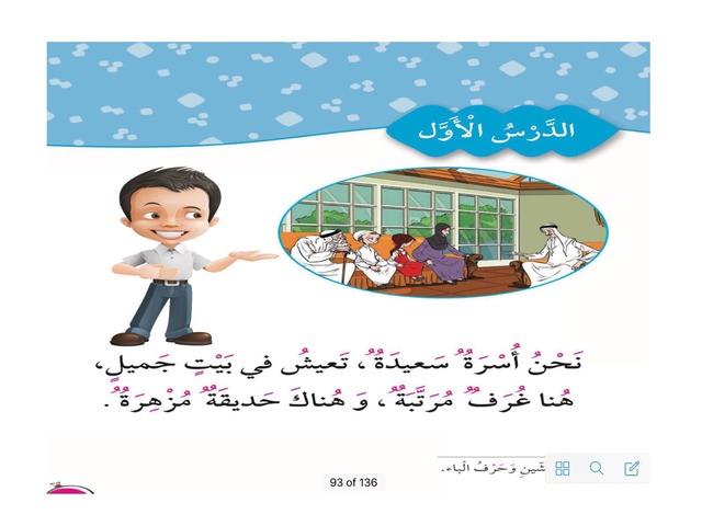 الدرس الاول  by نوره الديحاني