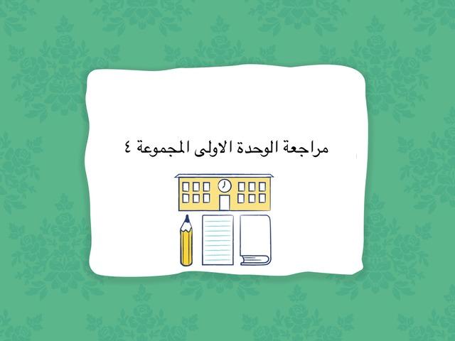 مراجعة المجموعة ٤ by محمد الشهراني