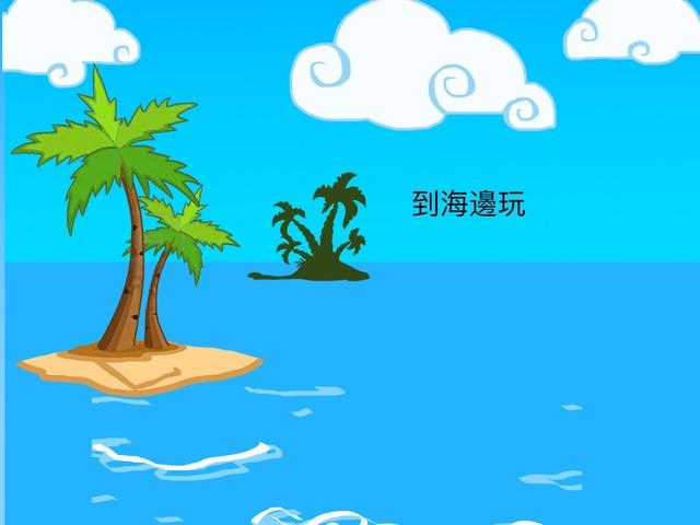 到海邊玩 by Primary Year 2 Admin