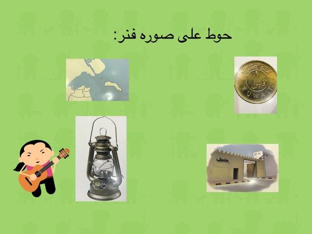 الحصيله اللغوية لخبرة بلدي الكويت للمستوى الثاني by Nfoola Alenezy