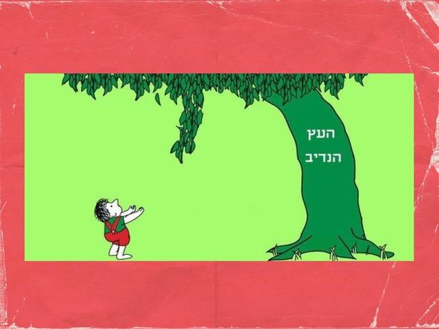 ״העץ הנדיב״ שאלות by Shany Ivan