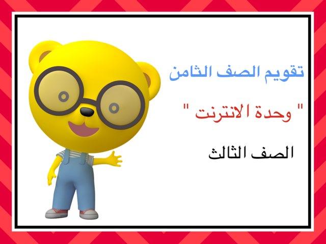 تقويم الصف الثامن  by Mariam Mansour