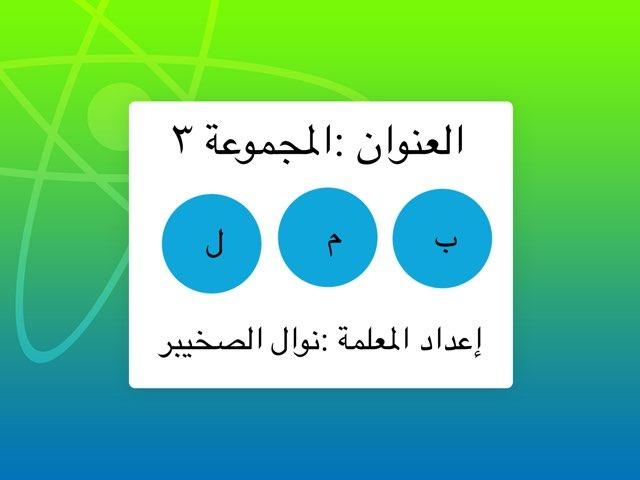 المجموعة ٣ by عبدالله المهنا