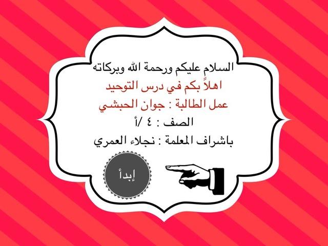 درس التوحيد الفصل الدراسي الثاني by joann alhebshi