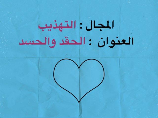 الحقد والحسد  by fa Alosaemi