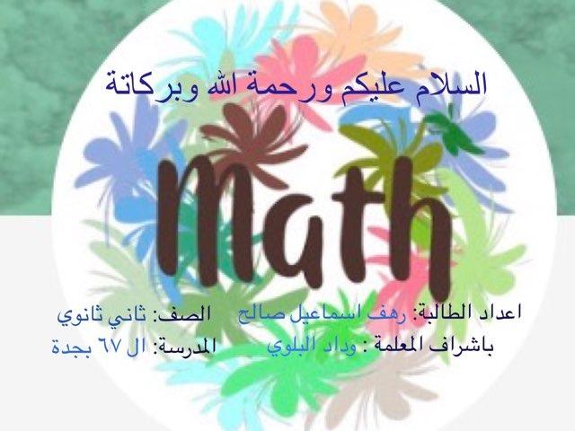 لعبة 9 by Rahaf Saleh